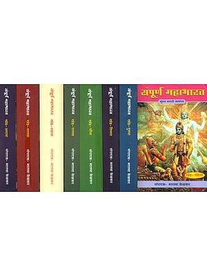 संपूर्ण महाभारत - The Complete Mahabharata in Marathi (Set of 8 Volumes)