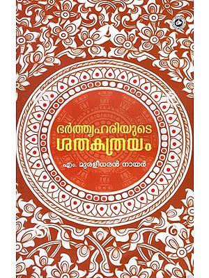 Bharthruhariude Sathakathrayam (Malayalam)