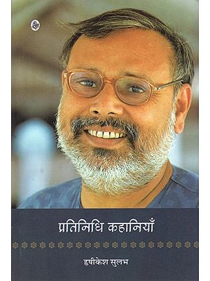 प्रतिनिधि कहानियाँ: Hrishikesh Sulabh - Representative Stories
