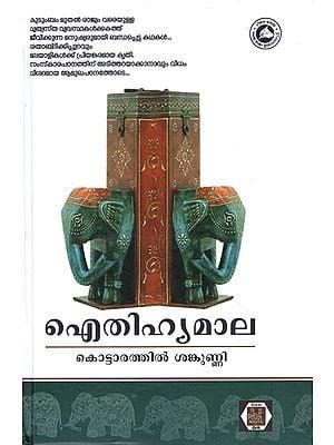 Aithihyamala Padavum Padanavum - Collection of Myths And Legends (Malayalam)