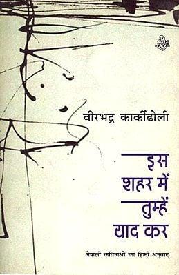 इस शहर में तुम्हें याद कर: Is Shahar Mein Tumhen Yaad Kar (A Book of poems)