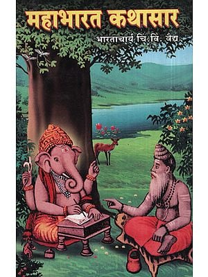 महाभारत कथासार: Story of Mahabharata (Marathi)