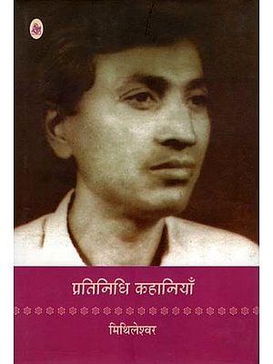 प्रतिनिधि कहानियाँ: Mithileshwar - Representative Stories