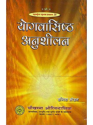 योगवासिष्ठ अनुशीलन: A Study of Yoga Vasishta (Anushilan)