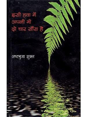 इसी हवा में अपनी भी दो चार साँस है: Isi Hawa Mein Apani Bhi Do Chaar Sans Hai (A Book of Poems)