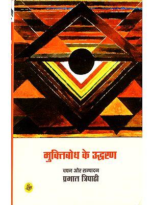 मुक्तिबोध के उद्धरण: Muktibodh ke Uddharan (Poems)