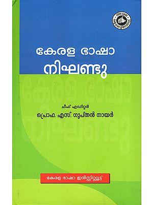 Kerala Bhasha Nighantu - Dictionary (Malayalam)