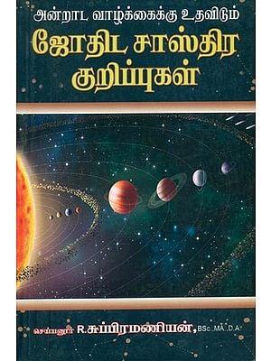 ஜோதிட சாஸ்திர குறிப்புகள்: Jothida Sasthira Kurippukal (Tamil)