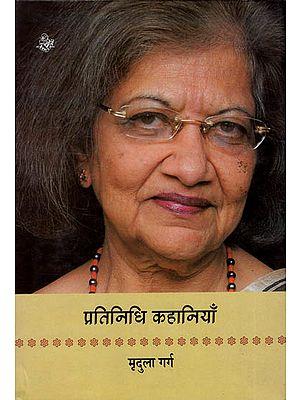 प्रतिनिधि कहानियाँ: Mridula Garg - Representative Stories