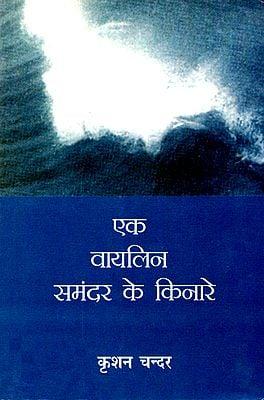 एक वायलिन समंदर के किनारे: Ek Violin Samandar Ke Kinaare (A Novel)