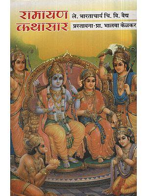 रामायण कथासार - The Ramayana Story (Marathi)