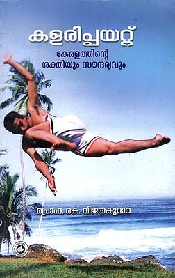 Kalarippayattu - Keralathinte Sakthiyum Soundaryavum (Malayalam)