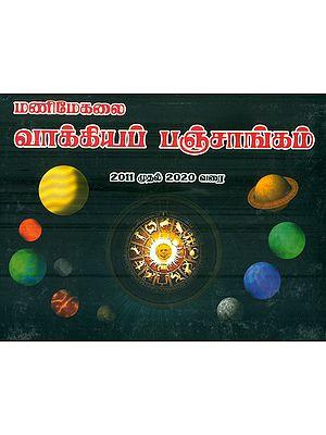 மணிமேகலைத் தூய திருக்கிகப் பஞ்சாங்கம்: Panchanga (Thirukanitham) 2011-2020 (Tamil)