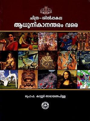 Chithra - Shilpa Kala Aadhunik Anantharam Vare (Malayalam)