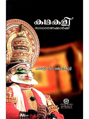 Kathakali Sadharanakkarkku (Malayalam)