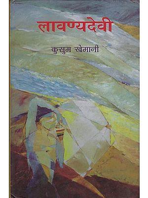 लावण्यदेवी: Lavanya Devi (A Novel)