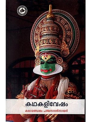 Kathakali Vesham - Kathakali Acting (Malayalam)