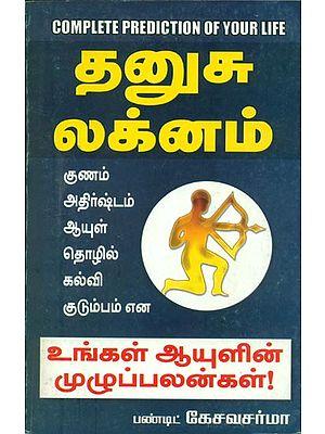 தனுசு லக்கனம்: Dhanusu Lakknam (Tamil)