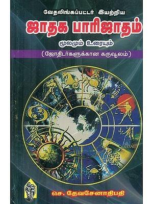 ஜாதிக பாரிஜாதம்: Jathaga Parijatham (Tamil)