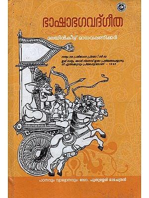 Bhasha Bhagavat Geetha (Malayalam)