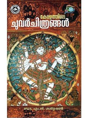 Keralathile Chuvarchithrangal - Murals in Kerala (Malayalam)
