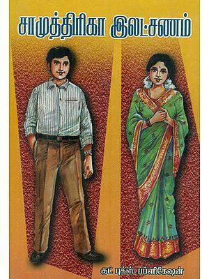 சாமுத்திரிகா இலட்சணம் - Saamuththirikaa Latchanam (Tamil)