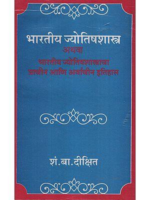 भारतीय जोतिषशास्त्र - Indian Astrology (Marathi)
