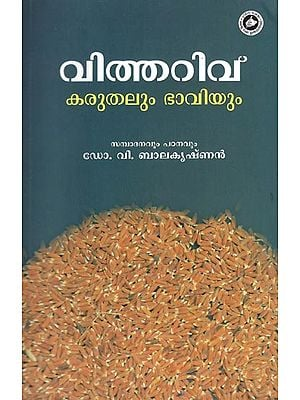 Vitharivu Karuthalum Bhaviyum (Malayalam)
