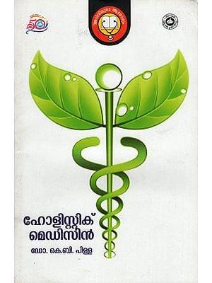 Holistic Medicine (Malayalam)