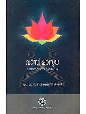 Vasishta Sudha - Nectar of Vasishta the Gist of Yoga Vasishta  (Malayalam)