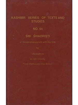 श्रीशिवदृष्टि: Sri Shiva Drishti (An Old and Rare Book)