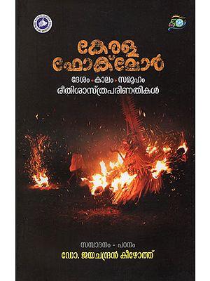 Kerala Folklore in Malayalam - Reethi Sasthra Parinathikal (Desam, Kalam, Samooham)