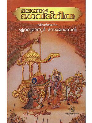Malayala Bhagavat Geetha (Malayalam)