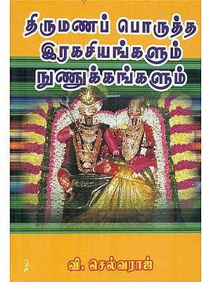 திருமணப் பொருத்த இரகசியங்களும் நுணுக்கங்களும் - Thirumana Porutha Ragasiyangalum Nunukangalum (Secrets and Tricks of Marriage) (Tamil)
