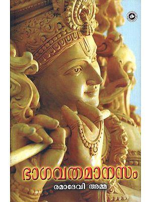 Bhagavatha Manasam (Malayalam)