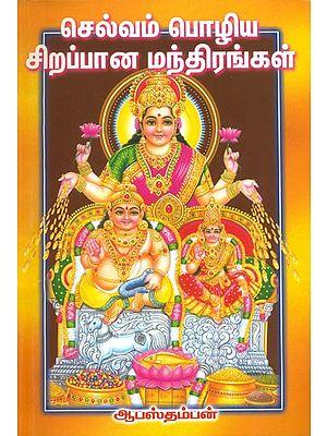 செல்வம் பொழிய சிறப்பான மந்திரங்கள்: Selvam Pozhiya Sirappaana Manthirangal (Tamil)