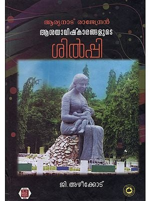 Aryanad Rajendran Asayavishkkarangalude Shilpi (Malayalam)