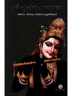 Shri Krishna Paramatma (Malayalam)