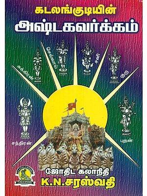 அஷ்டகவர்க்கம்: Astavarkam (Tamil)