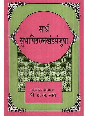 सार्थ सुभाषितरत्नखंडमंजुषा  - Sartha Subhashta Gem Segment Approval (Marathi)