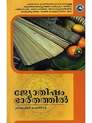 Jyothisham Bharathathil in Malayalam (Traditional Astrology in India - Study)