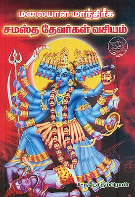 மலையாள மாந்திரீக சமஸ்த தேவர்கள் வசியம்: Malaiyala Mandhreega Samastha Devargal Vasiyam (Tamil)