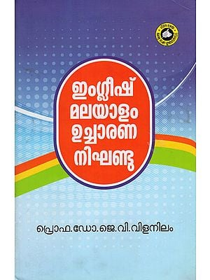 English Malayalam Ucharana Nikhandu - English Malayalam Pronunciation Dictionary (Malayalam)