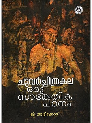 Chuvarchitrakala Oru Sankethika Padanam (Malayalam)