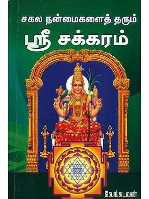 சகல நன்மைகளைத் தரும் ஸ்ரீ சக்கரம்: Shri Chakra (Tamil)