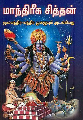மாந்திரீக சித்தன் மூலமந்திர-யந்திர பூஜையும் அடங்கியது: Maandhireega Sithan - Moolamandhira-Yandhira Poojaiyum Adangiyadhu (Tamil)