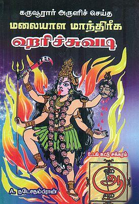 கருவூரார் அருளிச் செய்த மலையாள மாந்திரீக ஹரிச்சுவடி: Karuvoorar Aruli Seidha Malaiyala Maandhireega Harichuvadi (Tamil)