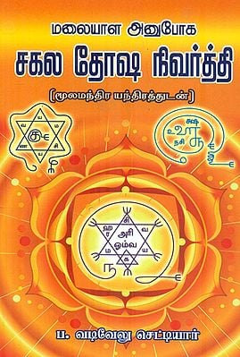 மலையாள அனுபோக சகல தோஷ நிவர்த்தி: Malaiyala Anuboga Sagala Dhosha Nivarthi (Tamil)