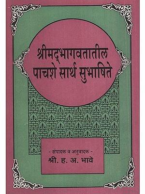 श्रीमदभागवतातील पाचशे सार्थ सुभाषिते - Five Hundred Sartha Subhashtes From Srimad Bhagavatam (Marathi)