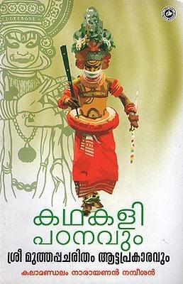 Kathakali Padanavum Sri Muthappacharitha Aattaprakaravum (Malayalam)